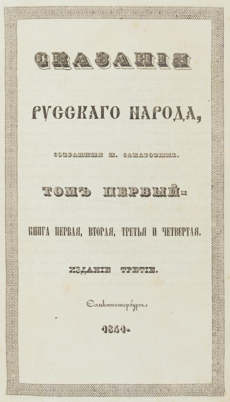 SAKHAROV, Ivan Petrovich (1807-1863). Skazaniia Russkago Naroda. Tom pervyi. [Legends of the Russian People. Vol. 1.] St. Petersburg: for the author, 1841. 4 parts in 1 vol., 4° (260 x 170mm). All part titles within engraved borders. (Light spotting and light soiling on first and last leaves, two leaves with repaired tears.) Contemporary Russian half-calf, flat spine tooled in blind (hinges split, spine and extremities rubbed).